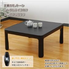 山善(YAMAZEN) 折脚カジュアルこたつ (継脚付)(60正方形) ブラック HFL-600(B)