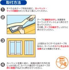 サンコー 滑りズレ防止 おくだけ吸着 安心すべり止めテープ