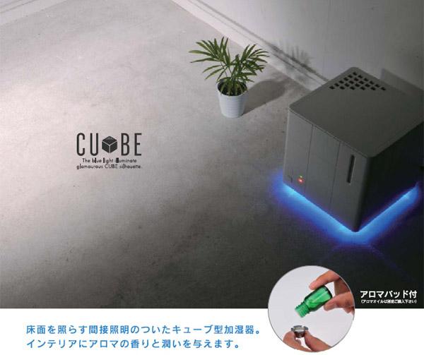 床面を照らす間接照明のついたキューブ型加湿器 インテリアにアロマの香りと潤いを与えます