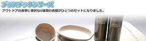 デイパーティー食器セット(4人用6種類)