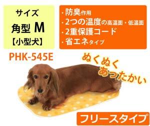 ペット用ホットカーペット 角型Mサイズ PHK-545E