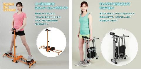 コーポ カウンター付レッグスライド オレンジ CP-2010-22