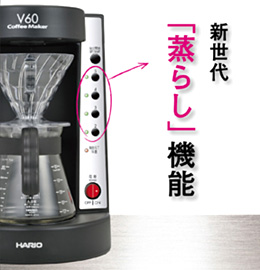 02_B009JWH5YE_HARIO V60 珈琲王コーヒーメーカー 2~5杯用