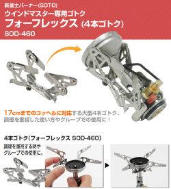 ソト(SOTO) ウインドマスター用4本ゴトク フォーフレックスSOD-460