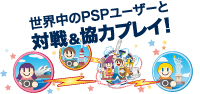 世界中のPSPユーザと対戦&協力プレイ