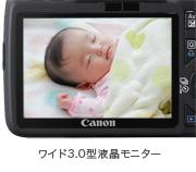 CANON EOS Kiss X4のワイドな液晶モニター