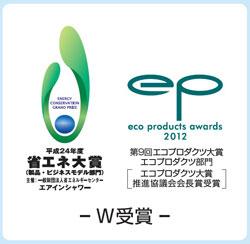 平成24年度省エネ対象と第9回エコプロダクツ大賞をW受賞