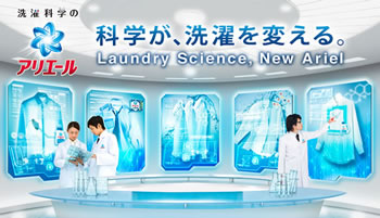 洗濯科学のアリエールとは?