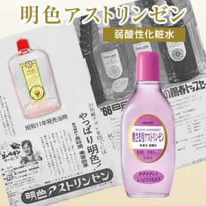 明色アストリンゼンは弱酸性化粧水の先駆け!