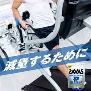 筋肉をキープしたまま、減量する!