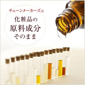チューンメーカーズは、化粧品の原料成分そのまま