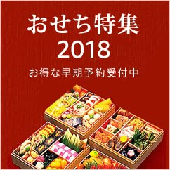 おせち料理特集2018