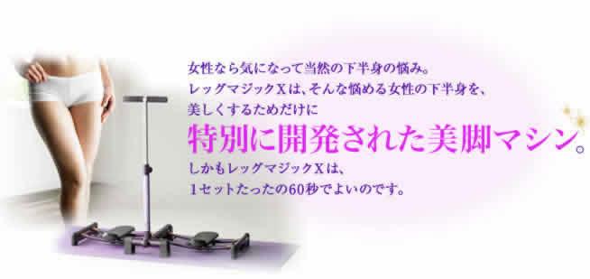 特別に開発された美脚マシン