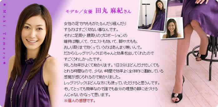 モデル/女優 田丸麻紀さん