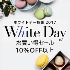 ホワイトデー特集 お買い得セール