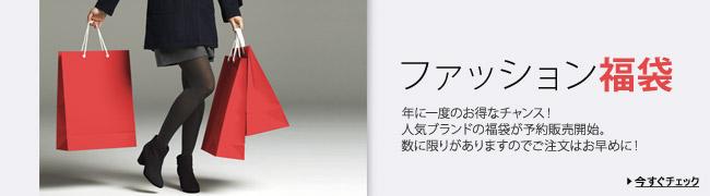 【先着】Amazonファッション福袋2013☆ メンズもレディースも