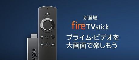 FireTV Stick プライム・ビデオを大画面で楽しもう