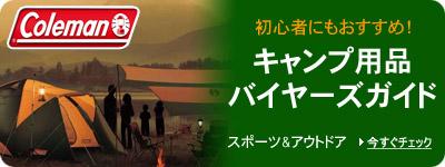 キャンプ用品バイヤーズガイド