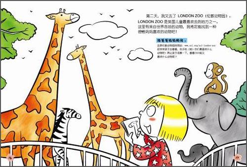 英国式少儿创意绘画:动物秀 自助餐(套装共2册)