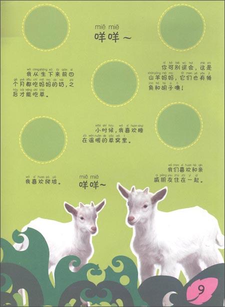 小白兔童书馆:幼儿动物百科系列·我的动物朋友