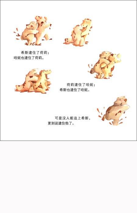 动物成长绘本(套装全3册)