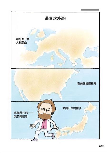 达令是外国人