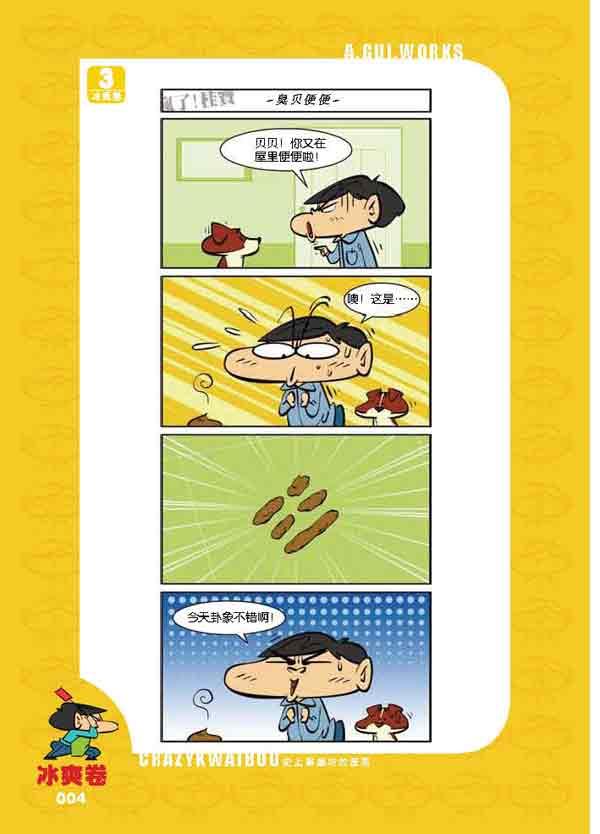 《疯了!桂宝•冰爽卷》