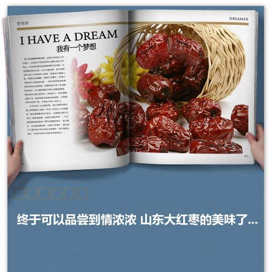 情浓浓山东大红枣1000g 食品图片