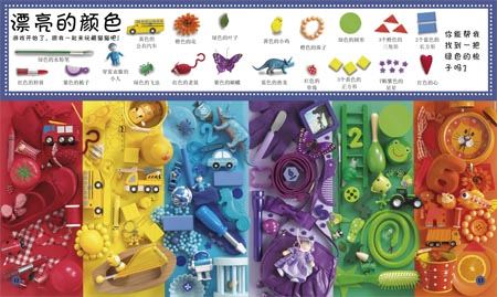 DK幼儿百科全书•第1套头脑体操书