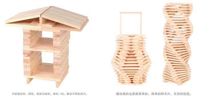 木马智慧 木质婴幼益智玩具 积木类 本色积木 创意积木片 29113