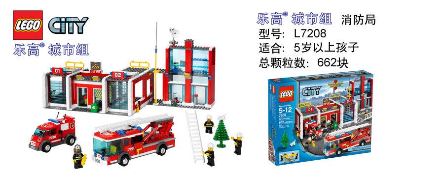 乐高 城市组 消防局7208-玩具-亚马逊
