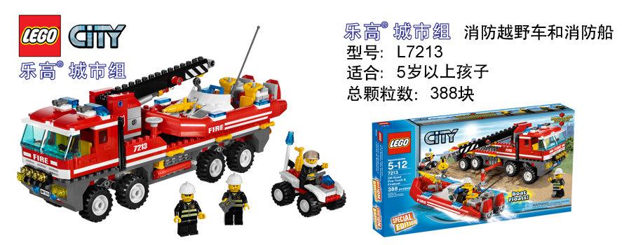 lego 乐高 城市组 消防越野车和消防船7213