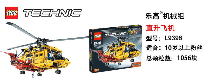 乐高 机械组 直升飞机