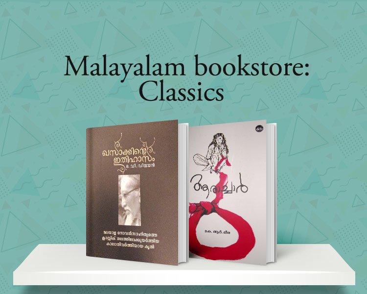 Malayalam Bookstore: Classics