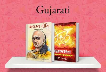 Gujarati Books