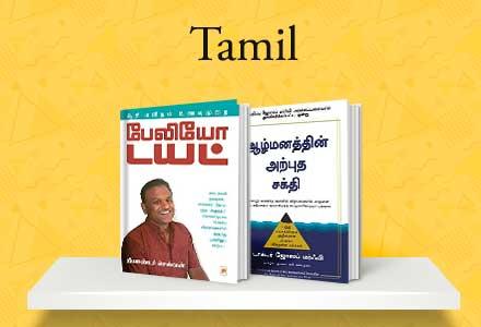 Tamil Books