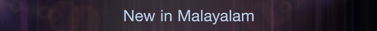 New in Malayalam
