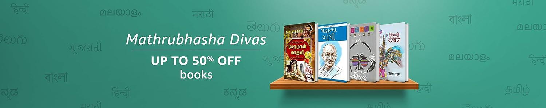 Mathru Bhasha Divas