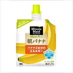 コカ・コーラ ミニッツメイド 朝バナナ