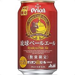 アサヒ オリオン 琉球ペールエール 缶