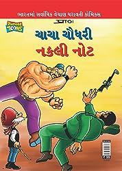 Up to 25% off: Gujarati books