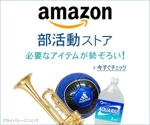 https://g-ecx.images-amazon.com/images/G/09/2013/x-site/club_activities_store/assoc_300_250.jpg